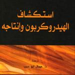 اصدار كتاب استكشاف الهيدروكربون وإنتاجه مترجم!