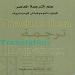 علم الترجمة المعاصر: كتاب يتناول نشوء النظرية اللغوية للترجمة