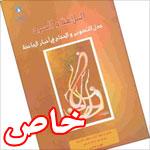 اصدار كتاب البلاغة والسرد لمحمد مشبال!