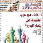 الاقتصاد العالمي في 2011.. كتاب توقع مسيرة اقتصاد العالم