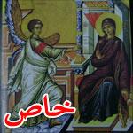 صدور كتاب ايقونات والدة الله! <img src=http://www.farfesh.com/images/cam.gif  ..