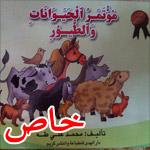 قصتان جديدتان للاطفال للكاتب محمد علي طه