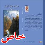 ديوان شعر تلاوة الطائر الراحل للشاعر سامي مهنا <img src=http://www.farfesh.com/images/talk.gif  ..