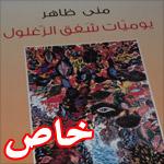 كتاب يوميّات شفق الزّغلول.. للشّاعرة والكاتبة الفلسطينيّة منى ظاهر