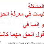 قول الحق ولو كان مرا