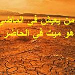 من عاش للماضي نسي الحاضر ومن نسي الحا...