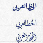 أنواع الخط العربي