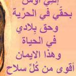 عمر المختار... انني اؤمن بحقي في الحرية