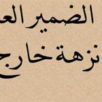 الضمير العربي .... وسيظل دائماً في سب...