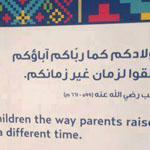 لا تربوا اولادكم كما رباكم أباؤكم