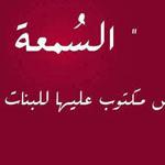 تقاليدنا العربيه الجاهليه من جعلها كذلك