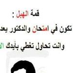 شوف الهبل لوين  :-)