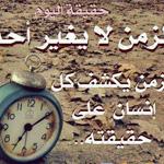 الزمن يكشف كل انسان على حقيقته