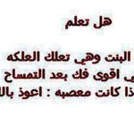 احذر الفتاة وقت التعصيب!!!