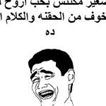 هههههههههه فعلاوالله