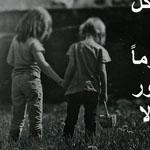 كن وفيا يا عمي في حياتك!!
