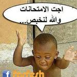والله لنكييف :-)