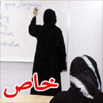 معلمات آخر زمن في السعودية: عنف تعصب نميمة وملابس شفافة!