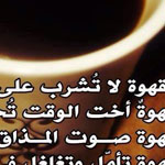 احلى صباح مع احلى فنجان قهوة
