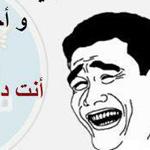 الدنيا دوارةه :-)