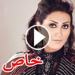 تسجيل صوتي حصري اهداء من الفنانة وفاء عامر لقراء فرفش