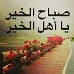 اسعد الله صباحكم بكل خير ومحبة ..