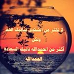اكثر من الحمدالله تأتيك السعادة
