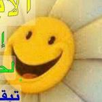 صباح الابتسامة المشرقة