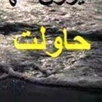 رغم كل الماء العذب الذي تصبه السماء في البحر الا انه يبقى مالحاً