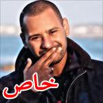 محمد الريفي يطلق اغنية هيجنني بعد ان فسخت (سوني) عقدها معه وانقذه  ..