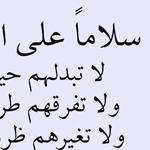 سلاماً على الذين لا تبدلهم حياة ولا ت...
