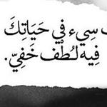 كل حدث سيء في حياتك فيه لطف خفي