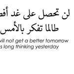 انسى الماضي وعش المستقبل