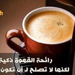 مش كل صديق يعتبر صديق