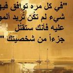 مش كل مره لازم نقدم تنازل للاخرين