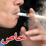 هل السيجارة من مظاهر التخلف بينما السموم من مظاهر الترف؟