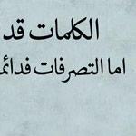 الكلمات قد تكذب.. اما التصرفات فدائما تقول الحقيقة!!