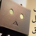 لا يغار الا الناقص ولا يحسد الا الفاش...