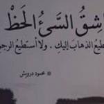 ماذا قال محمود درويش عن العاشق السئ الحظ؟؟