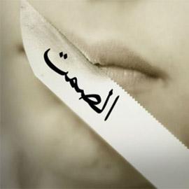 الصمت أقوى الأسلحة.. إليكم أقوال وحكم عن الصمت