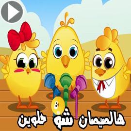 هالصيصان شو حلوين.. أول أغنية عربية تدخل نادي المليار مشاهدة!