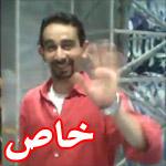 كوميدي واسمه هريدي يخص قراء فرفش بهذا الإهداء <img src=http://www.farfesh.com/images/vid.gif  ..