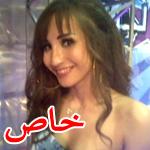 إهداء مايا نعمة إلى موقع فرفش
