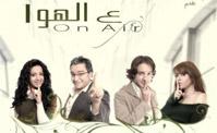 فيلم ع الهوا