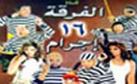 فيلم الفرقة 16 اجرام