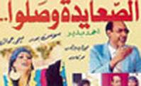 فيلم الصعايدة وصلو