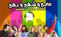 فيلم سمير وشهير وبهير